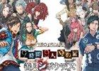 PS4/PS Vita/PC「ZERO ESCAPE9時間9人9の扉 善人シボウデス ダブルパック」が発売決定!