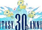 「ファイナルファンタジー」シリーズ30周年!関連タイトルの最新情報&30周年記念施策の情報をまとめて紹介