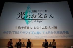 「ファイナルファンタジー生誕30周年 Opening Celemony」は「FFXII TZA」発売日や「DFF オペラオムニア」配信日など発表盛りだくさん!