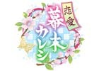 iOS/Android「恋愛幕末カレシ~時の彼方で花咲く恋」各種アイテムがもらえる事前登録がスタート!配信は3月を予定