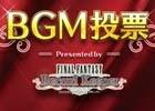 「ファイナルファンタジー レコードキーパー」オリジナル・アレンジメドレーを作るBGM投票キャンペーンが開催!「FFXIII」イベントも実施中
