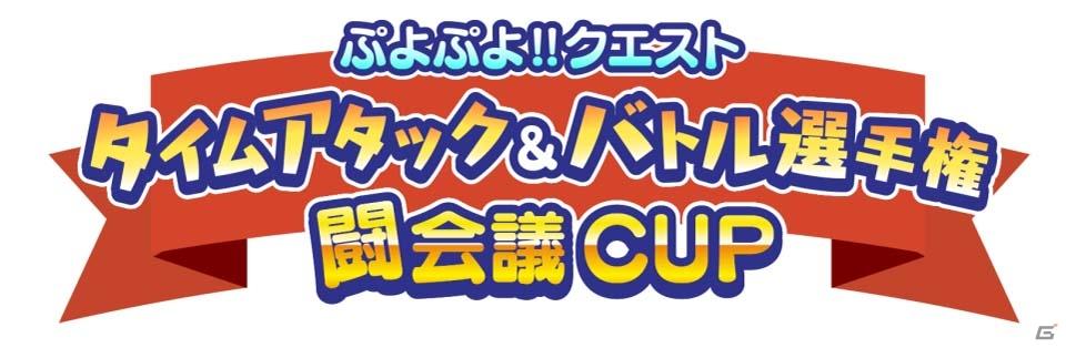 iOS/Android「ぷよぷよ!!クエスト」タイムアタック&バトル選手権「闘会議CUP」が開催決定!でんぱ組.incの古川未鈴さんと夢眠ねむさんも登場