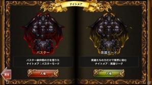 iOS/Android「ドラゴンスラッシュ」新たな競争コンテンツ「ナイトメア」が実装