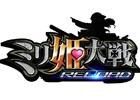 PC「ミリ姫大戦~RELOAD~」リリース日が2017年に変更―「フライングガチャ」も2月6日14時に一時中止に