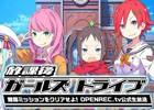 「放課後ガールズトライブ」公式生放送番組がOPENREC.tvで2月6日に放送!
