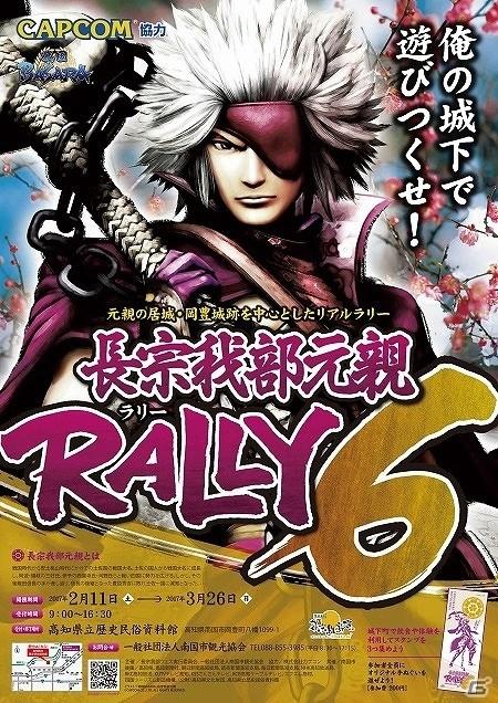 高知県南国市の恒例イベント「長宗我部元親RALLY」第6弾が開催決定
