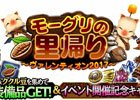 iOS/Android「ファイナルファンタジーグランドマスターズ」イベント「モーグリの里帰り~ヴァレンティオン2017~」が開催!