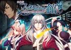 PS Vita「ファタモルガーナの館 -COLLECTED EDITION-」本編の3章冒頭までプレイできる無料体験版が配信開始!