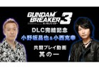 「ガンダムブレイカー3」第6弾DLC「BUILD KINGDOM」が2月14日に配信!小野坂昌也さんと小西克幸さんの共闘プレイ動画も公開決定