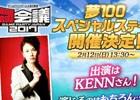 「JAEPO × 闘会議2017」にて「夢王国と眠れる100人の王子様」「茜さすセカイでキミと詠う」のスペシャルステージが開催決定!