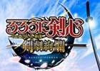 「るろうに剣心-明治剣客浪漫譚- 剣劇絢爛」がiOS/Android向けに2017年配信決定!事前登録がスタート