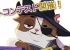 「バブルウィッチ3」猫の日にあわせてSNSフォトコンテストが開催!ボス猫「ウィルバー」に負けない写真を投稿しよう