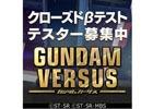 PS4「GUNDAM VERSUS」クローズドβテストのテスター募集が開始!