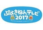 2月23日19時より放送の「ぷよきねんテレビ2017」の内容が公開!読み切りコミック「レトロゲ伏魔殿」の中編も公開