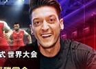 優勝賞金2,300万円!「ウイニングイレブン 2017」e-Sports世界大会の日本代表決定戦 予選ラウンド Season 2がまもなく開幕
