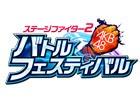 「AKB48ステージファイター2 バトルフェスティバル」が発表!小嶋陽菜さんの卒業公演チケットなどが当たる事前登録キャンペーンがスタート