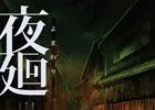 「夜廻」公式ノべライズが本日発売!発売記念RTキャンペーンも開催