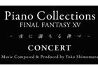 「ファイナルファンタジーXV」初の単独ピアノコンサートが5月に東京・大阪にて開催決定!