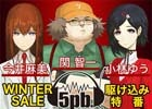 「STEINS;GATE」関智一さん、今井麻美さん、小林ゆうさんが出演する特番が2月27日に配信決定!「プラスティック・メモリーズ」セレクション上映も