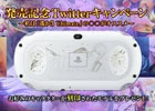 PS Vita「遙かなる時空の中で3 Ultimate」本日発売!PS Vita刻印モデルが当たる発売記念キャンペーンも開催
