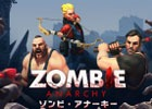 iOS/Android「ゾンビ・アナーキー」郊外や水辺が新たな戦いの舞台に!新アイテム「キュアー」も登場