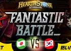 「ハースストーン」オフラインイベント「第8回 FANTASTIC BATTLE」にて日本対韓国の団体交流戦が開催!