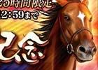 iOS/Android「ダービースタリオン マスターズ」非凡な才能を持った★5ジャスタウェイ2014が登場する「凄馬記念」が開催!