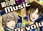 iOS/Android「ときめきレストラン☆☆☆」第6回「Music Revolution」が開催!エールを送ってアイドルのソロ曲を聞こう