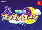 マジカルバイクアクションゲーム「空飛ぶブンブンバーン」がNintendo Switchで3月3日に配信!公式サイトがオープン