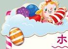 「キャンディークラッシュ」シリーズのTwitterプレゼント企画「ホワイトデーお返し争奪戦」が開催!