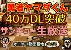 iOS/Android「勇者ヤマダくん」40万ダウンロード突破!記念の生放送が3月9日に配信