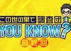 PS4/PS Vita「この世の果てで恋を唄う少女YU-NO」の生放送番組最終回では制作発表からの2年をプロデューサーとともに振り返る!