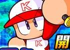 iOS/Android「実況パワフルプロ野球」世界の強豪チームと戦える「目指せ!世界の頂点」が開催!