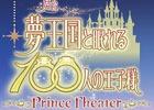 「夢王国と眠れる100人の王子様」が舞台化決定!小澤廉さんらメインキャストが明らかに