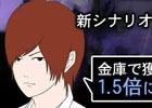 iOS/Android「青鬼2」が250万DLを突破!新シナリオ「卓郎編」が配信開始