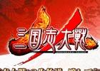 初心者からトッププレイヤーまで楽しめる「三国志大戦」の生放送2番組が3月19日に配信!