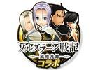 iOS/Android「12オーディンズ」にて「アルスラーン戦記 風塵乱舞」とのコラボキャンペーンを開始した。
