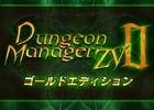 魔族の女王となり、人間たちを返り討ちに使用!PC「Dungeon Manager ZV 2 ゴールドエディション」が配信