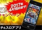 iOS/Android「777NEXT」が登録者300万人を突破!1,800円相当のチケットがもらえる大型リニューアルキャンペーンが開催