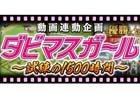 iOS/Android「ダービースタリオン マスターズ」の動画連動企画「ダビマスガール~試練の1500時間~」が配信!