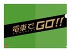 アーケードゲーム「電車でGO!!」全国ロケテストが3月31日より順次開催!