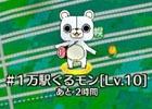 三連休は電車でぐるモン探しの旅に!iOS/Android「ぐるモン」で「#1万駅ぐるモン」スペシャルイベント開催