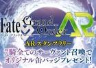 AnimeJapan 2017にて「Fate/Grand Order AR スタンプラリー」が開催決定!