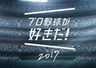 スクウェア・エニックス、iOS/Android向けリアル連動プロ野球ゲーム「プロ野球が好きだ!2017」を発表!