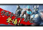 iOS/Android「戦国の虎Z」銀河や零呂とタッグが組める「ウルトラ十勇士」とのコラボイベントが開催!