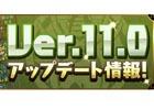 「パズル&ドラゴンズ」新モード「3人でワイワイ」がiOS版先行で追加決定!Ver.11.0アップデート情報もチェック