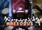 東京奪還の次は借金返済!PS Vita「ダマスカスギヤ 西京EXODUS」が配信開始