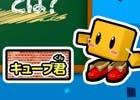 3DS「キューブクリエイターDX」軽快なトークでゲームの魅力を紹介するPVが公開!公式サイトではゲームモードの紹介ページも