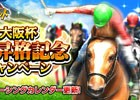 iOS/Android「ダービーインパクト」JRAレーシングカレンダーが最新版に更新!大阪杯GI昇格記念キャンペーンも開催