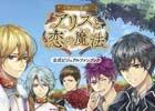 iOS/Android「イケメン革命◆アリスと恋の魔法」初の公式ファンブックが4月22日に発売決定!TCB氏のサイン会も同日開催